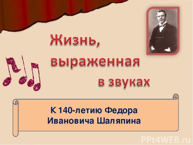 К 140-летию Федора Ивановича Шаляпина