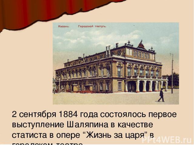 """2сентября1884года состоялось первое выступление Шаляпина в качестве статиста в опере """"Жизнь за царя"""" в городском театре."""