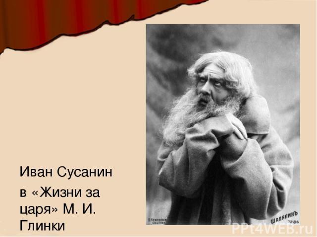 Иван Сусанин в «Жизни за царя» М. И. Глинки