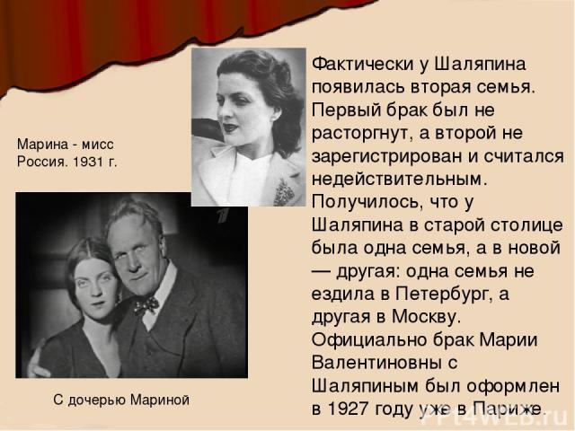 Фактически у Шаляпина появилась вторая семья. Первый брак был не расторгнут, а второй не зарегистрирован и считался недействительным. Получилось, что у Шаляпина в старой столице была одна семья, а в новой — другая: одна семья не ездила в Петербург, …