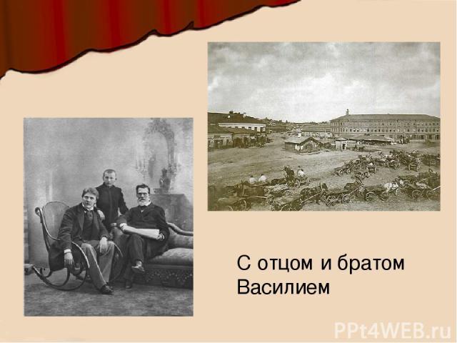 С отцом и братом Василием