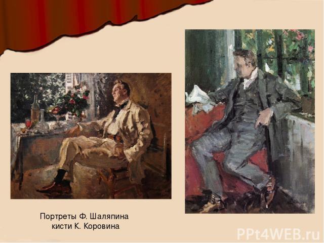 Портреты Ф. Шаляпина кисти К. Коровина