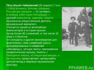 Пётр Ильи ч Чайко вский (25апреля (7мая) 1840) Воткинск, Вятская губерния, Рос