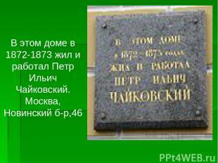 В этом доме в 1872-1873 жил и работал Петр Ильич Чайковский. Москва, Новинский б