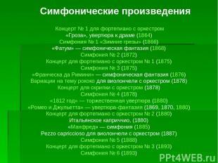 Симфонические произведения Концерт № 1 для фортепиано с оркестром «Гроза», уверт