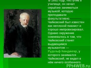 В 1852 году, поступив в училище, он начал серьёзно заниматься музыкой, которую п