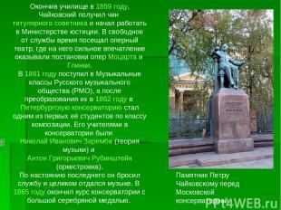 Окончив училище в 1859 году, Чайковский получил чин титулярного советника и нача