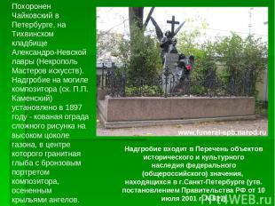 Похоронен Чайковский в Петербурге, на Тихвинском кладбище Александро-Невской лав