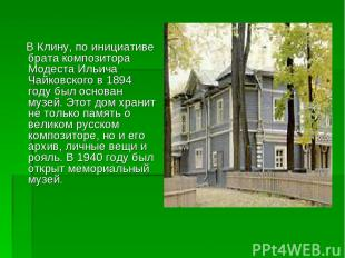 В Клину, по инициативе брата композитора Модеста Ильича Чайковского в 1894 году