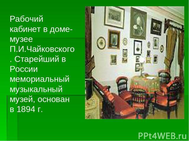 Рабочий кабинет в доме-музее П.И.Чайковского. Старейший в России мемориальный музыкальный музей, основан в 1894 г.