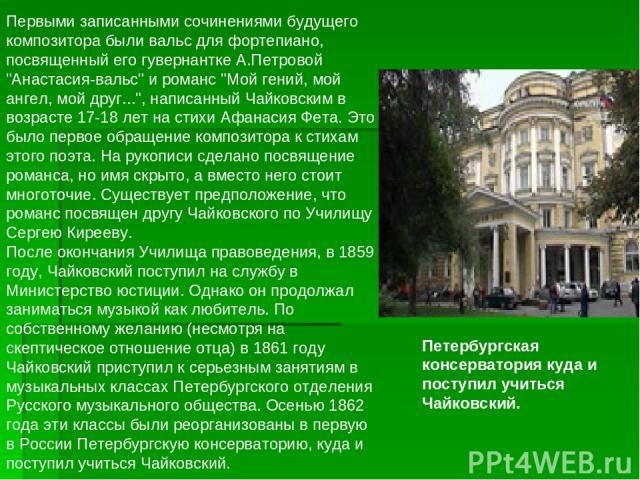 Первыми записанными сочинениями будущего композитора были вальс для фортепиано, посвященный его гувернантке А.Петровой