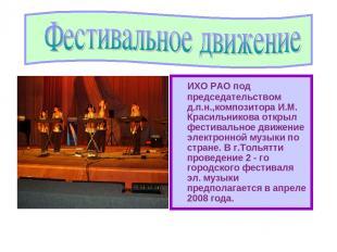 ИХО РАО под председательством д.п.н.,композитора И.М. Красильникова открыл фести