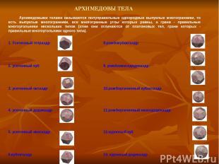 АРХИМЕДОВЫ ТЕЛА Архимедовыми телами называются полуправильные однородные выпуклы