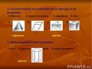 2. Соответствуют ли геометрические фигуры и их названия? 1) Призма; 2) параллеле