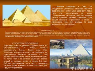 Великая пирамида в Гизе. Эта грандиозная Египетская пирамида является древнейшим