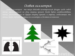 Осевая симметрия Осевая симметрия - это такое свойство геометрической фигуры, ко