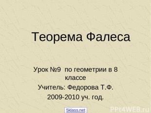Теорема Фалеса Урок №9 по геометрии в 8 классе Учитель: Федорова Т.Ф. 2009-2010
