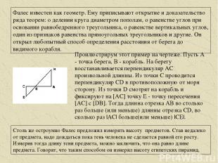 Фалес известен как геометр. Ему приписывают открытие и доказательство ряда теоре