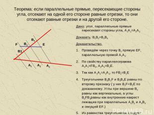 Теорема: если параллельные прямые, пересекающие стороны угла, отсекают на одной