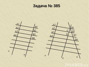 Задача № 385 а