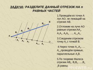 ЗАДАЧА: РАЗДЕЛИТЕ ДАННЫЙ ОТРЕЗОК НА n РАВНЫХ ЧАСТЕЙ А В 1.Проведём из точки А лу