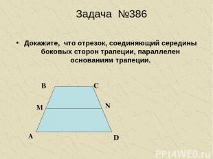 Задача №386 Докажите, что отрезок, соединяющий середины боковых сторон трапеции,