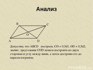 Анализ А В С D О Допустим, что АВСD построен. СО = 0,5d1, ОD = 0,5d2, значит, тр