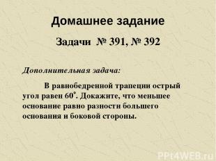 Домашнее задание Задачи № 391, № 392 Дополнительная задача: В равнобедренной тра