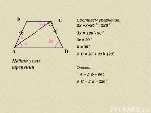 Найти углы трапеции А А В А С В А х х х 2х 2х +х+90 = 180 3х = 180 - 90 3х = 90