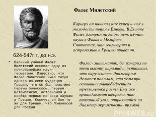 Великий учёный Фалес Милетский основал одну из прекраснейших наук- геометрию. Из