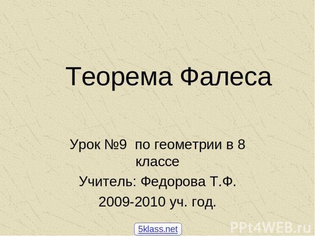 Теорема Фалеса Урок №9 по геометрии в 8 классе Учитель: Федорова Т.Ф. 2009-2010 уч. год. 5klass.net