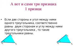 А вот и сами три признака 1 признак Если две стороны и угол между ними одного тр
