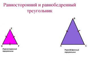 Равносторонний и равнобедренный треугольник