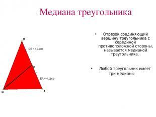 Медиана треугольника Отрезок соединяющий вершину треугольника с серединой против
