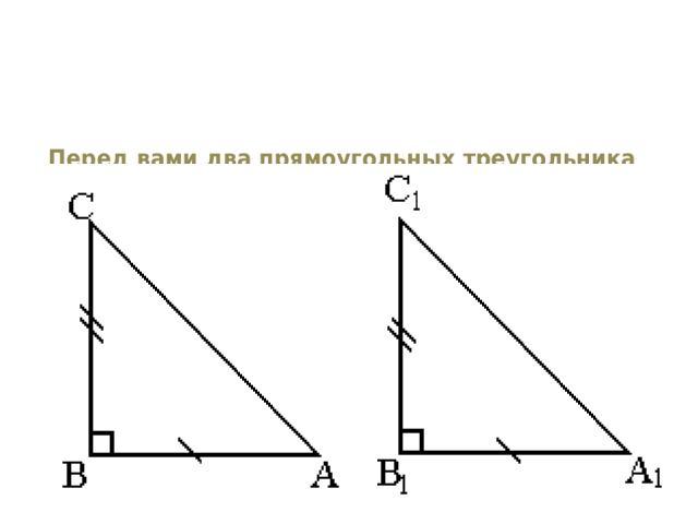 Перед вами два прямоугольных треугольника АВС и А1В1С1, у них соответственно равны катеты.