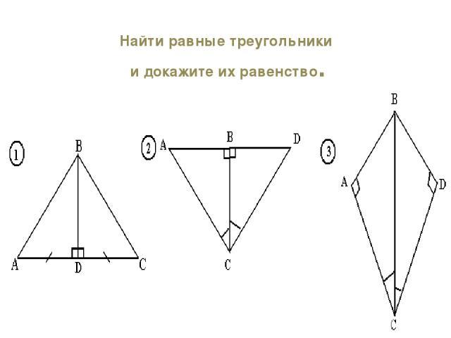 Найти равные треугольники и докажите их равенство.