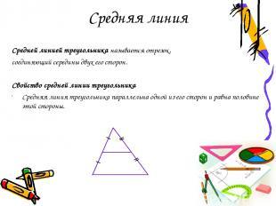 Средняя линия Средней линией треугольника называется отрезок, соединяющий середи