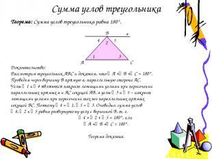 Сумма углов треугольника Теорема: Сумма углов треугольника равна 180°. Доказател