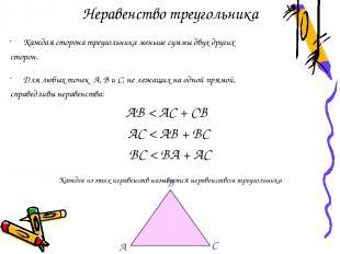 Неравенство треугольника Каждая сторона треугольника меньше суммы двух других ст