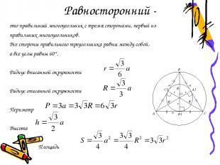 Равносторонний - это правильный многоугольник с тремя сторонами, первый из прави