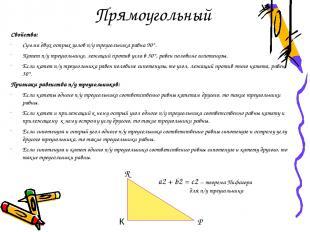 Прямоугольный Свойства: Сумма двух острых углов п/у треугольника равна 90°. Кате