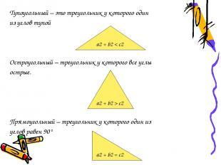 Тупоугольный – это треугольник у которого один из углов тупой Остроугольный – тр