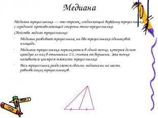 Медиана Медиана треугольника — это отрезок, соединяющий вершину треугольника с с