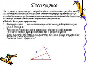 Биссектриса Биссектриса угла — это луч, который исходит из его вершины, проходит