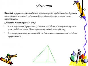 Высота Высотой треугольника называется перпендикуляр, проведенный из вершины тре