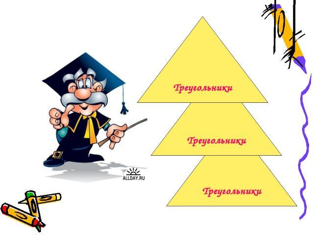 Треугольники Треугольники Треугольники