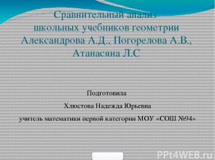 Сравнительный анализ школьных учебников геометрии Александрова А.Д., Погорелова