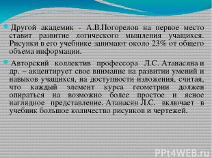 Другой академик - А.В.Погорелов на первое место ставит развитие логического мышл