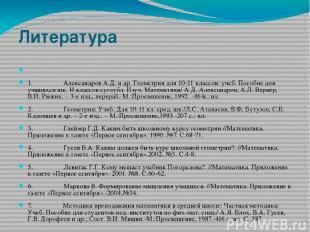 Литература  1.Александров А.Д. и др. Геометрия для 10-11 клас