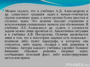 Можно сказать, что в учебнике А.Д. Александрова и др. существует градация задач: